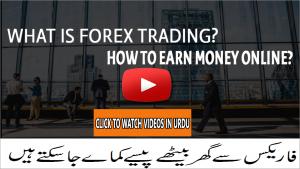 forex videos in urdu